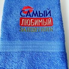 Именное полотенце (Самый любимый защитник)