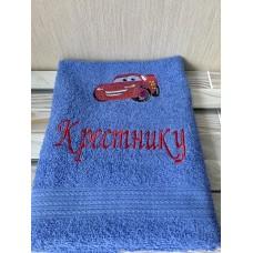 Именное полотенце (Крестнику)
