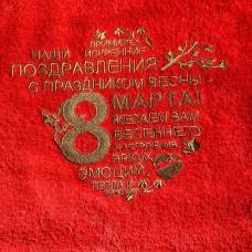 Полотенце с надписью 8 Марта