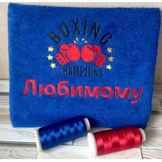Именное полотенце (Любимому)