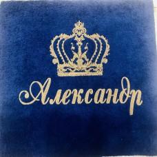 Именное полотенце (Александр 1)
